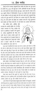 essay on jesus christ in hindi