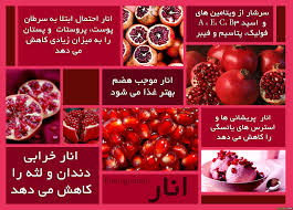 Image result for ‫انار‬‎
