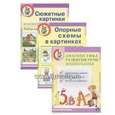 """<b>Комплект</b> из 3-х <b>книг</b> """"Диагностика <b>развития речи</b> дошкольника ..."""