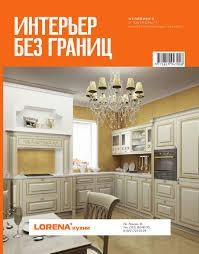 Интерьер без границ. Челябинск. №9 (77), октябрь 2011 года by ...