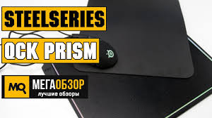 <b>SteelSeries QcK Prism</b> обзор <b>коврика</b> - YouTube