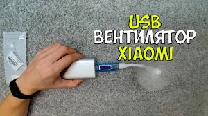 <b>USB Вентилятор Xiaomi</b> | Распаковка и обзор - YouTube