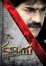 Kshatriya (2014) Full Telugu Movie Watch Online - Kshatriya-2014