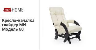 <b>Кресло</b>-<b>качалка глайдер</b> МИ Модель 68. Купите в mebHOME.ru ...