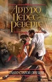 """Книга """"<b>Танго старой</b> гвардии"""" - <b>Артуро Перес</b>-<b>Реверте</b> скачать ..."""