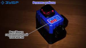 """<b>Нивелир лазерный</b> """"<b>Крест</b>-<b>3D</b>"""", ТМ """"<b>ЗУБР</b>"""" серия ..."""
