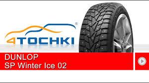 Зимняя шипованная <b>шина Dunlop SP Winter</b> Ice 02. Шины и диски ...