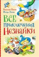 <b>Носов Н</b>., <b>Носов</b> И.   Купить книги автора в интернет-магазине ...