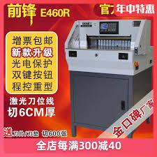 [USD 1013.75] <b>FRONT</b> forward cut paper graphic fast printing ...
