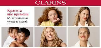 Красота вне времени с <b>Clarins</b> | РИВ ГОШ - сеть магазинов ...