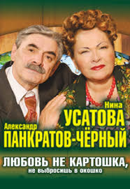 """Билеты на Театр """"Любовь - не картошка, не выбросишь в окошко ..."""