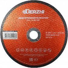 Купить <b>диски</b> отрезные 180 мм в Краснодаре по отличной цене в ...