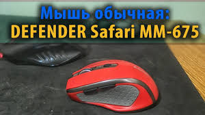 <b>Беспроводная мышь DEFENDER Safari</b> MM 675 / Phleyd - YouTube