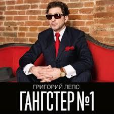 Купить <b>Григорий Лепс</b>: <b>Гангстер</b> №1 (2 LP) по лучшей цене ...