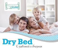 <b>Dry Bed</b> - Baby Goods/Kids Goods | Facebook - 136 Photos