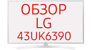 Обзор <b>телевизора LG 43UK6390</b> (43UK6390PLG, 43UK6390PLG ...