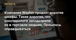 Компания Wayfair продает <b>дорогие шкафы</b>. Такие дорогие, что ...
