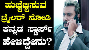 challenging star darshan chakravarthy movie trailer response by challenging star darshan chakravarthy movie trailer response by kannada stars