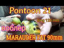 <b>Воблер</b> Pontoon 21 <b>Panacea</b> MARAUDER <b>FAT</b> 90mm и LONG ...