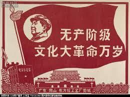 「文化大革命」の画像検索結果