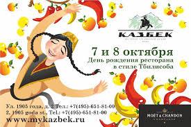 It's <b>Party Time</b> at Kazbek Restaurant | Ресторан грузинской кухни ...