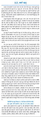 essay on the rainy season in hindi