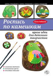 <b>Анна Зайцева</b>, книга <b>Роспись по</b> камешкам: яркие идеи для ...