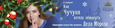 Как Чучуня хотела обмануть Деда Мороза | ВКонтакте