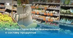 Россияне стали более внимательны к составу продуктов