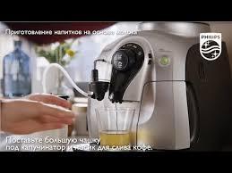 <b>Автоматическая кофемашина Philips</b> 2100 серии, принцип работы