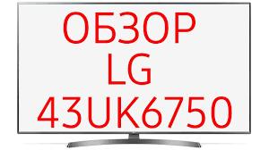 Обзор <b>телевизора LG</b> 43UK6750 (43UK6750PLD) <b>UHD</b> LED <b>4K</b> ...