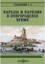 <b>Карелы и</b> Карелия в новгородское время <b>Гадзяцкий</b> С. С. читать ...