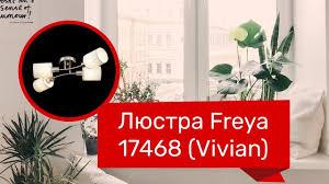 <b>Люстра FREYA</b> 17468 (FREYA Vivian <b>FR5003CL</b>-<b>04N</b>) обзор ...