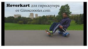 <b>Hoverkart</b> для гироскутера, <b>ховеркарт</b> обзор от GIROSCOOTER ...