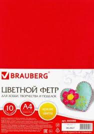 <b>Фетр</b> цветной для творчества (<b>А4</b>, 10 листов, 10 цветов) (660088)