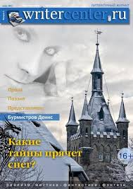 WriterCenter.ru 1 <b>Winter</b> 2012/2013 by Ekaterina Gavrilenko (Ula ...