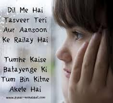 Dil Me Hai Tasveer Teri - Hindi Pyaar Mohabbat Shayari