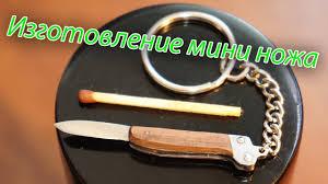 Изготовление мини <b>ножа</b> (Making <b>mini knife</b>) - YouTube