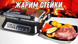 Обзор гриля <b>REDMOND Steakmaster RGM</b>-<b>M807</b>: <b>гриль</b> и прибор ...
