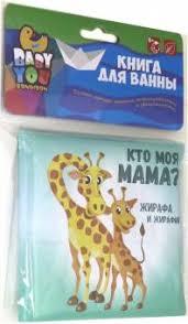 "Книга: ""Книга для купания <b>Bondibon</b> ""КТО МОЯ МАМА?""ВВ3894 ..."