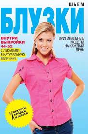 <b>Ермакова С. Шьем блузки</b>.Оригинальные модели на каждый день.