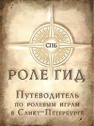 <b>Ролевые игры</b> в Санкт-Петербурге | Ролегид | ВКонтакте