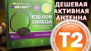 Обзор DVB T2 <b>антенны EUROSKY ES</b>-008 OMEGA - YouTube