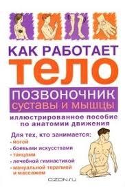 Отзывы о книге <b>Как работает тело</b>. Позвоночник, суставы и ...