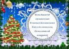 Скачать красивое поздравление с новым годом в открытке