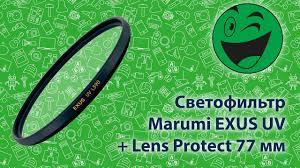 Распаковка <b>Светофильтр Marumi EXUS</b> UV + Lens Protect 77 мм ...