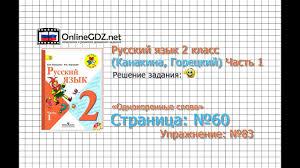 Страница 60 Упражнение 83 «Однокоренные слова» - Русский ...