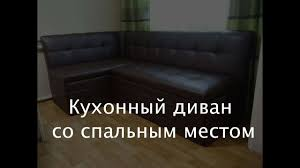 <b>Кухонный</b> диван со спальным местом Квадро - YouTube