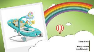 Кресло качалка <b>Chicco Balloon</b> Turquoise - YouTube
