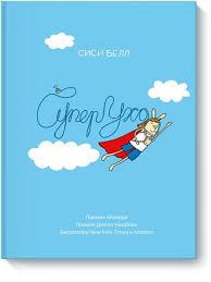 <b>СуперУхо</b> Издательство Манн, Иванов и Фербер 5939428 в ...